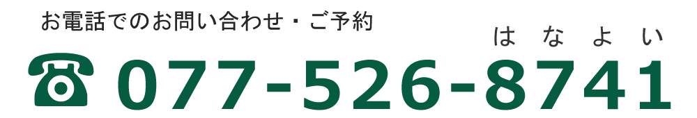 077-526-8741