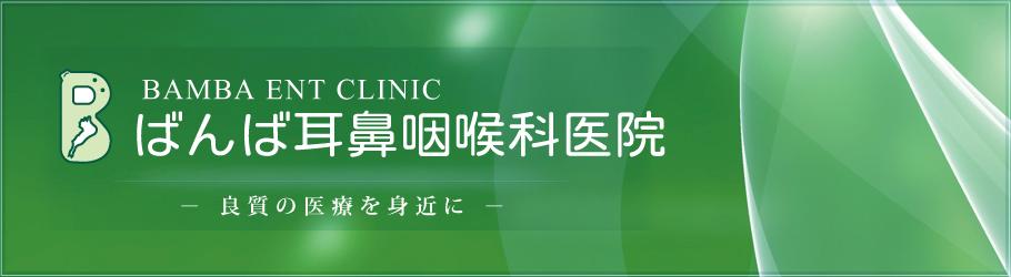 ばんば耳鼻咽喉科医院 | 大津市 | 耳鼻咽喉科